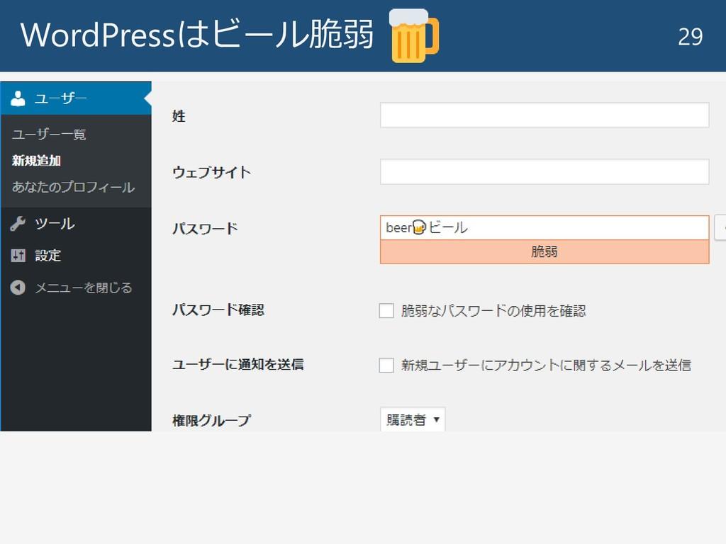 WordPressはビール脆弱 29