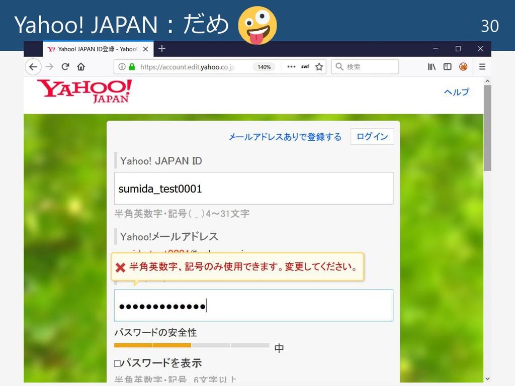 Yahoo! JAPAN:だめ 30