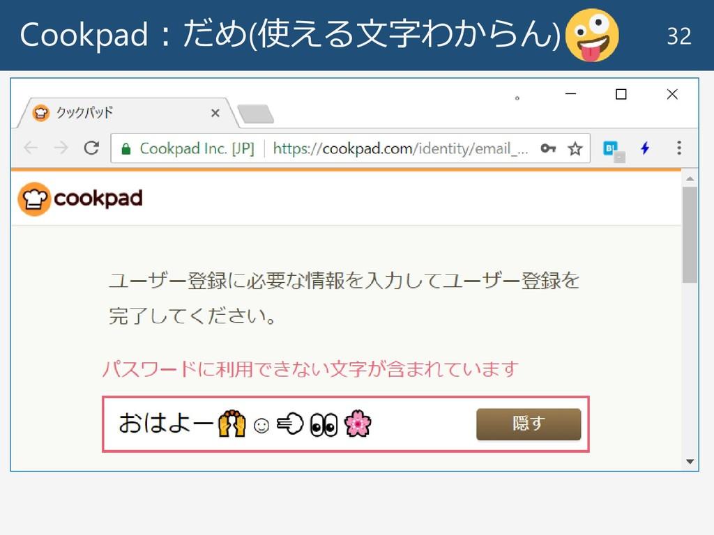 Cookpad:だめ(使える文字わからん) 32