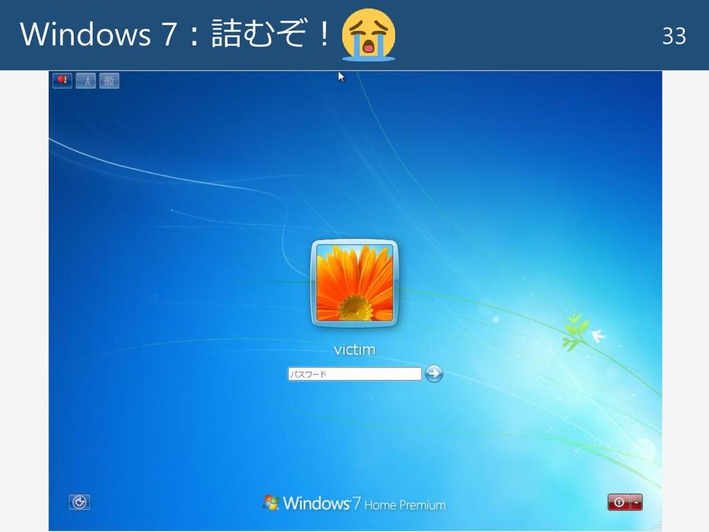 Windows 7:詰むぞ! 33
