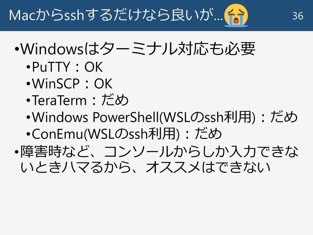 Macからsshするだけなら良いが... •Windowsはターミナル対応も必要 •PuTTY...
