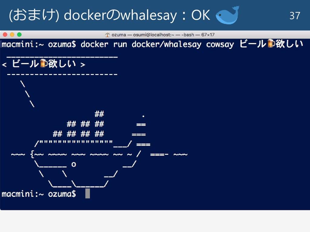 (おまけ) dockerのwhalesay:OK 37