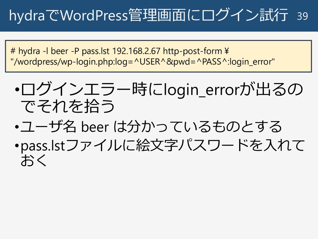 hydraでWordPress管理画面にログイン試行 39 # hydra -l beer -...