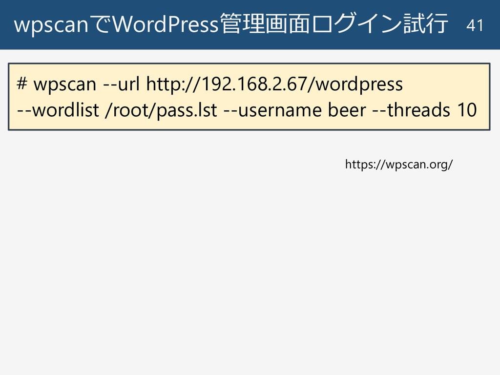 wpscanでWordPress管理画面ログイン試行 41 # wpscan --url ht...
