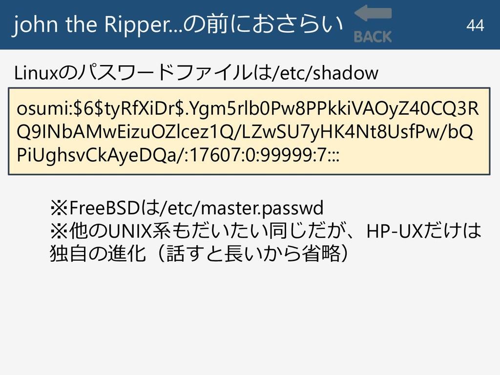 john the Ripper...の前におさらい 44 osumi:$6$tyRfXiDr$...