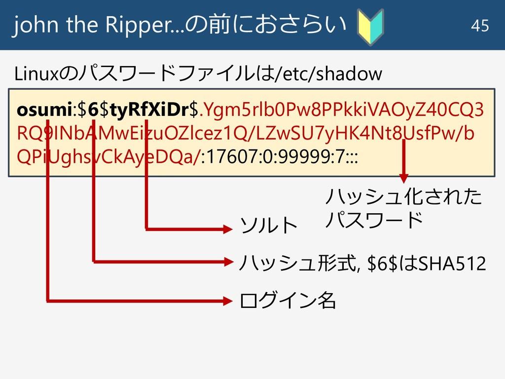 john the Ripper...の前におさらい 45 osumi:$6$tyRfXiDr$...