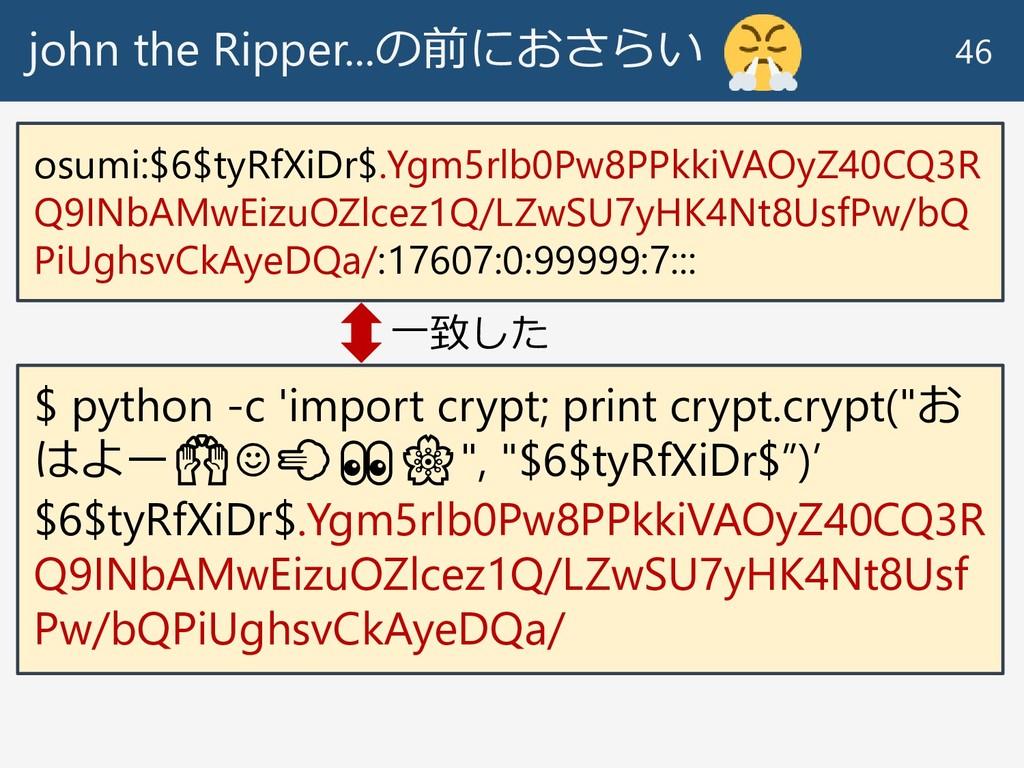 john the Ripper...の前におさらい 46 osumi:$6$tyRfXiDr$...
