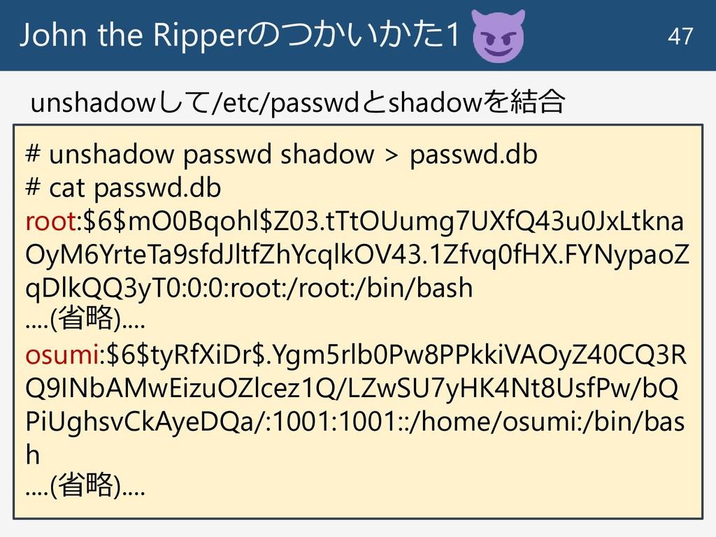 John the Ripperのつかいかた1 47 # unshadow passwd sha...
