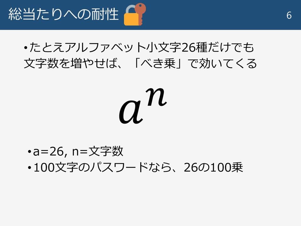 総当たりへの耐性 6 •たとえアルファベット小文字26種だけでも 文字数を増やせば、「べき乗」...
