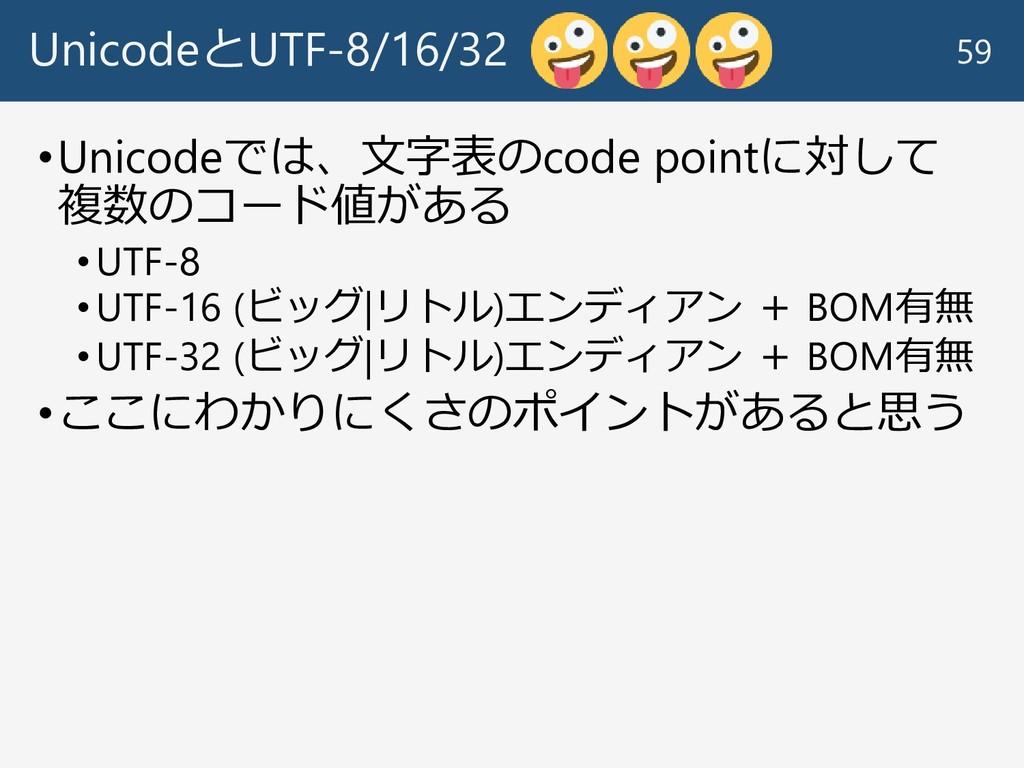 UnicodeとUTF-8/16/32 •Unicodeでは、文字表のcode pointに対...