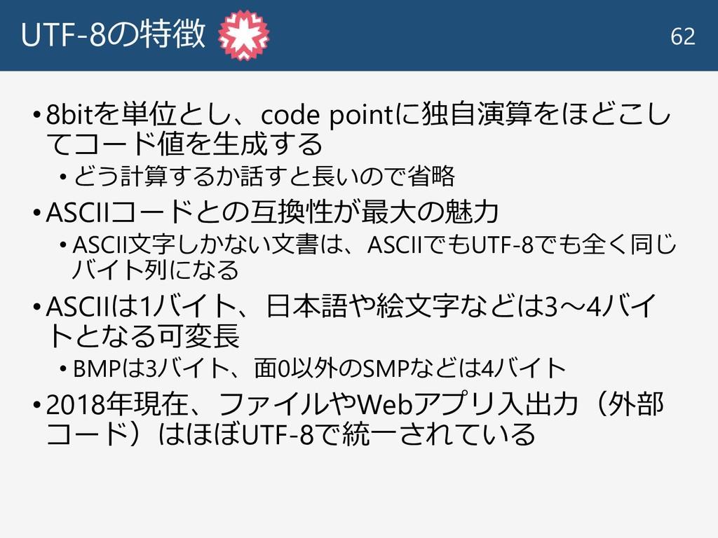 UTF-8の特徴 •8bitを単位とし、code pointに独自演算をほどこし てコード値を...