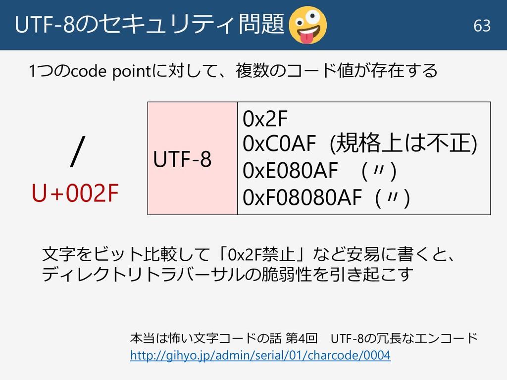 UTF-8のセキュリティ問題 63 1つのcode pointに対して、複数のコード値が存在す...