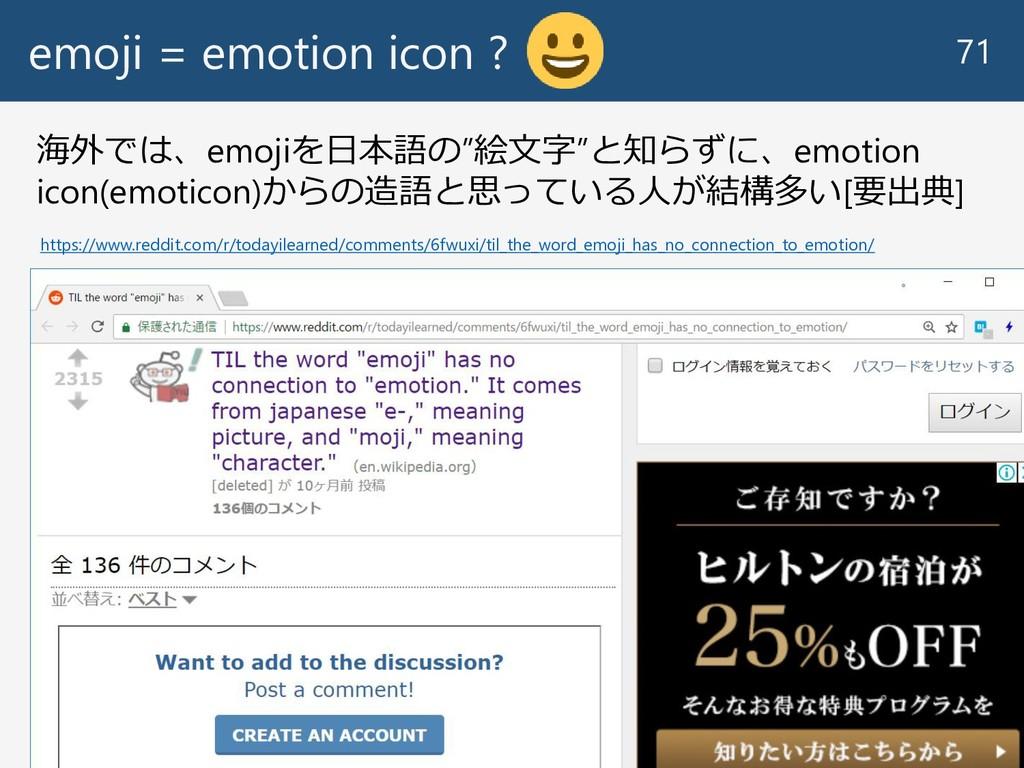 "emoji = emotion icon ? 71 海外では、emojiを日本語の""絵文字""と..."