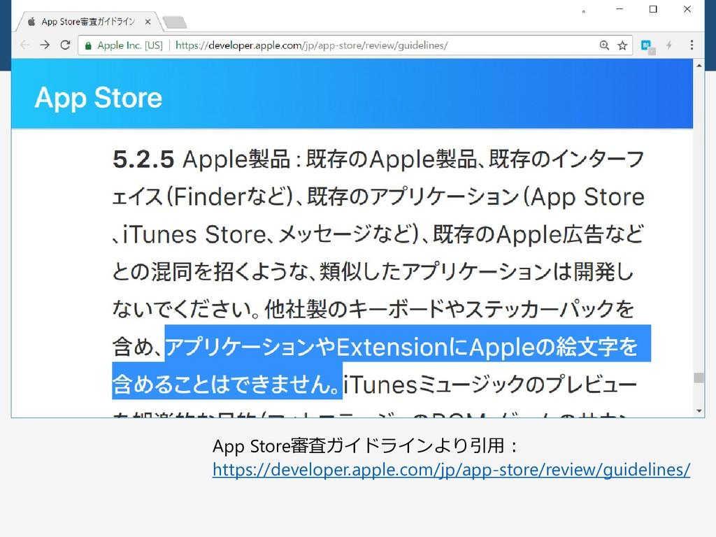 73 App Store審査ガイドラインより引用: https://developer.app...