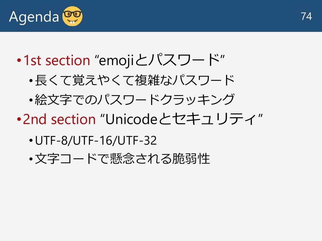 "Agenda •1st section ""emojiとパスワード"" •長くて覚えやくて複雑なパ..."