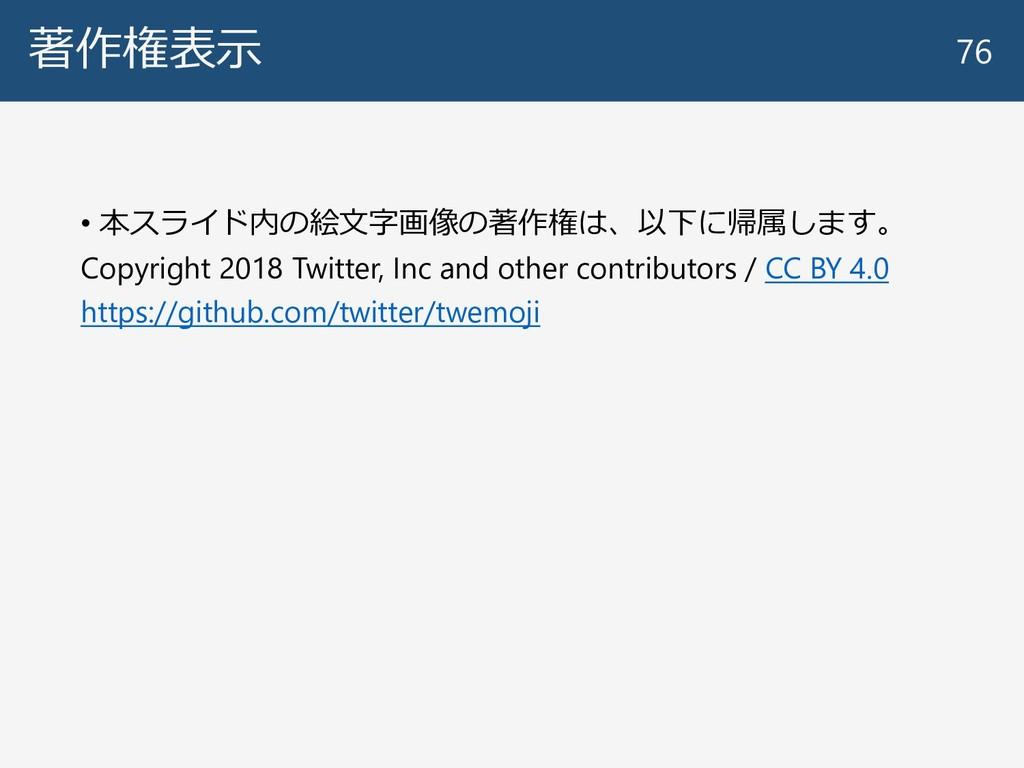 著作権表示 • 本スライド内の絵文字画像の著作権は、以下に帰属します。 Copyright 2...