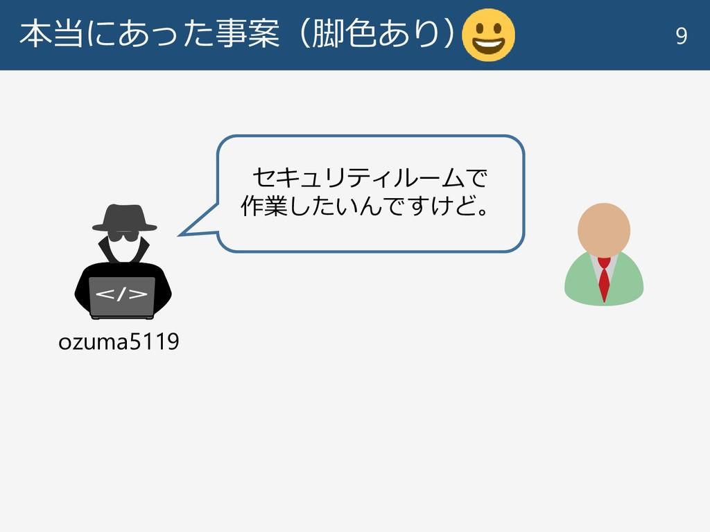 本当にあった事案(脚色あり) 9 セキュリティルームで 作業したいんですけど。 ozuma51...