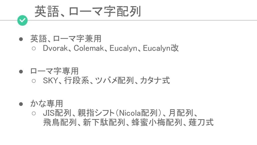 英語、ローマ字配列 ● 英語、ローマ字兼用 ○ Dvorak、Colemak、Eucaly...