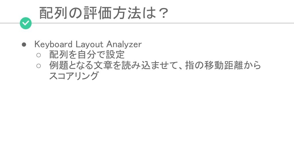 配列の評価方法は? ● Keyboard Layout Analyzer ○ 配列を自分で...