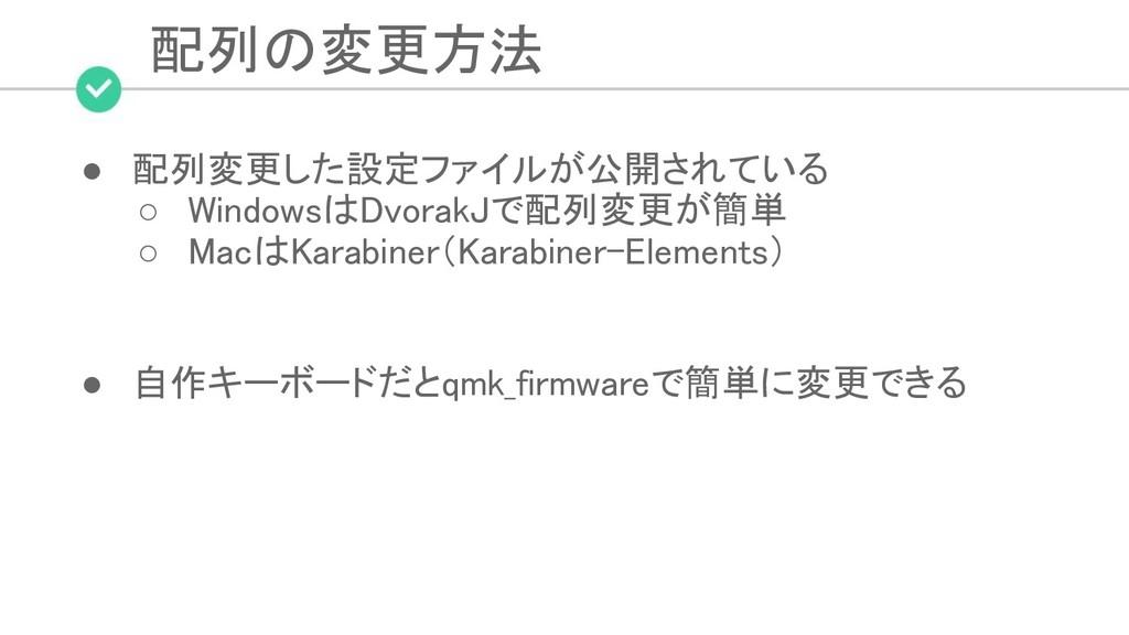 配列の変更方法 ● 配列変更した設定ファイルが公開されている ○ WindowsはDvor...