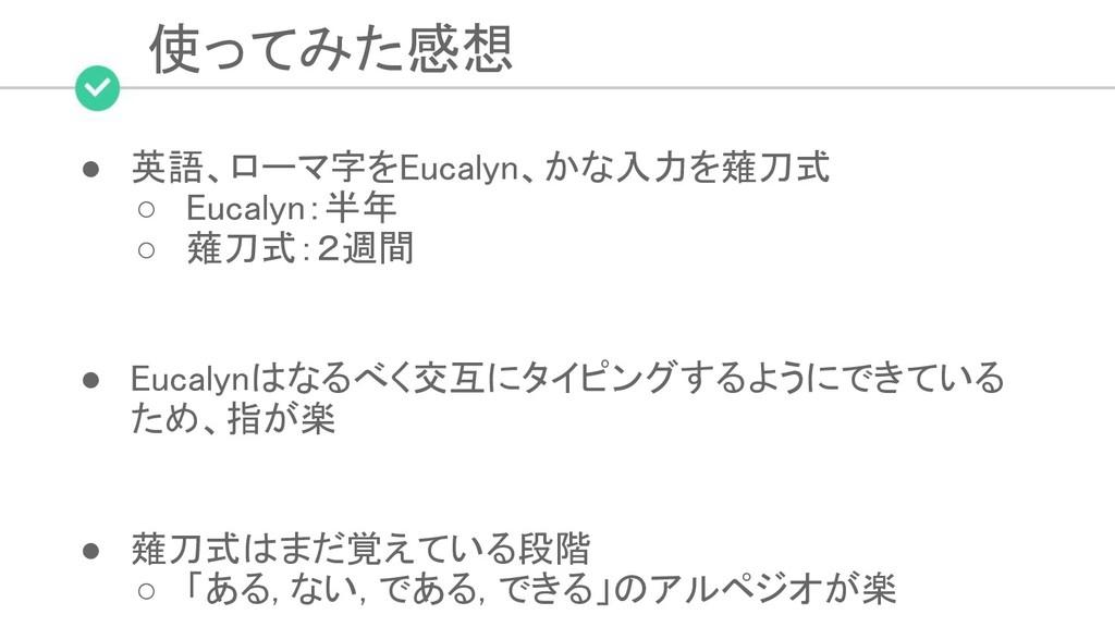 使ってみた感想 ● 英語、ローマ字をEucalyn、かな入力を薙刀式 ○ Eucalyn:...