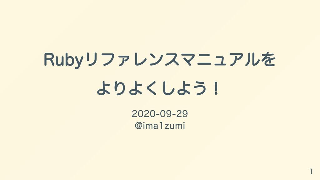 Rubyリファレンスマニュアルを よりよくしよう! 2020-09-29 @ima1zumi 1