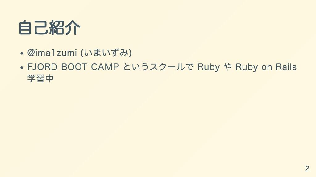⾃⼰紹介 @ima1zumi (いまいずみ) FJORD BOOT CAMP というスクールで...