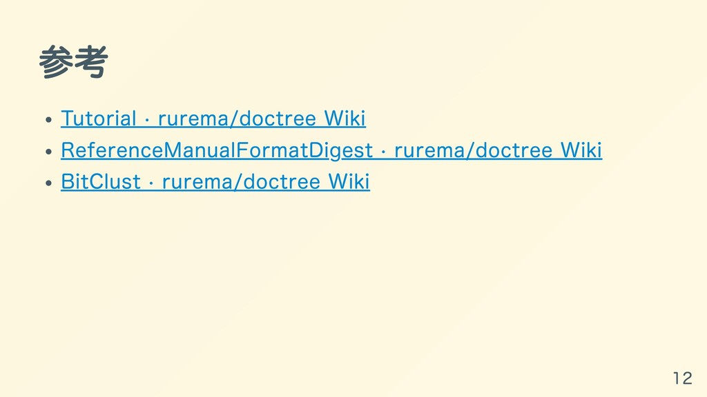 参考 Tutorial · rurema/doctree Wiki ReferenceManu...