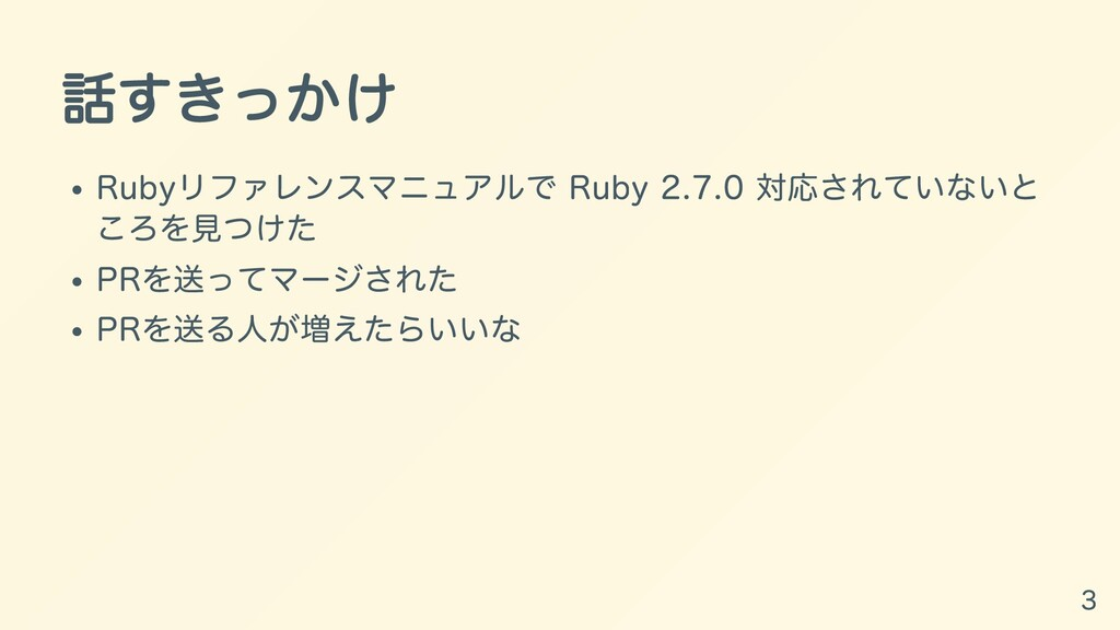 話すきっかけ Rubyリファレンスマニュアルで Ruby 2.7.0 対応されていないと ころ...
