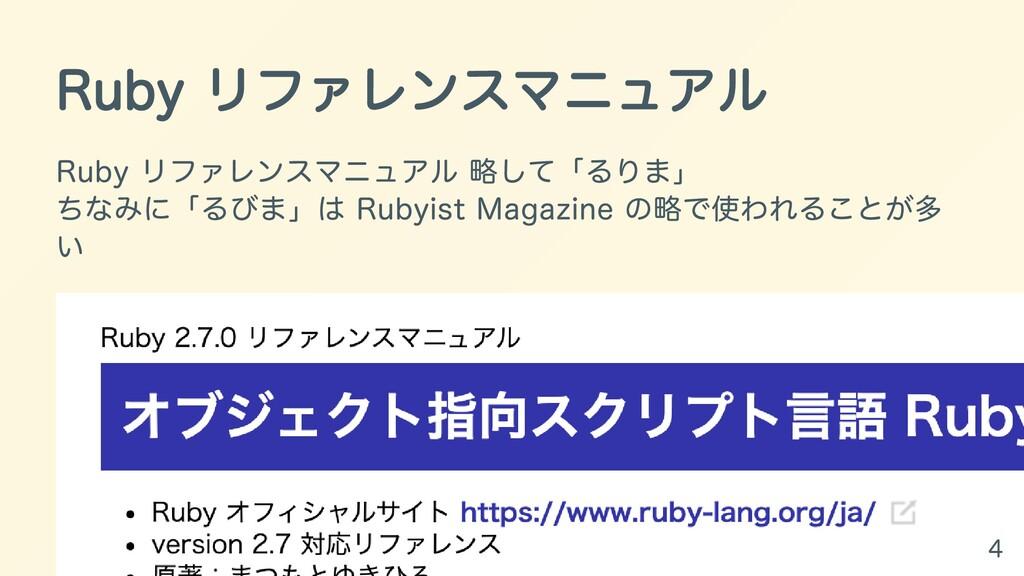 Ruby リファレンスマニュアル Ruby リファレンスマニュアル 略して「るりま」 ちなみに...