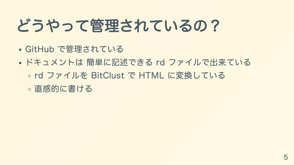 どうやって管理されているの? GitHub で管理されている ドキュメントは 簡単に記述できる...