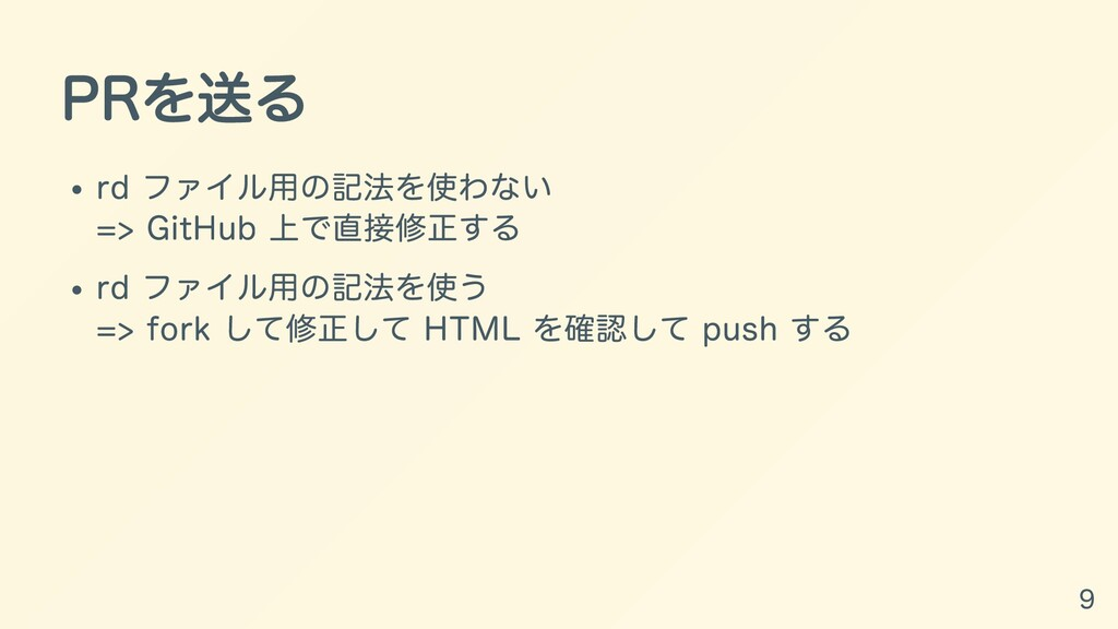 PRを送る rd ファイル⽤の記法を使わない => GitHub 上で直接修正する rd ファ...