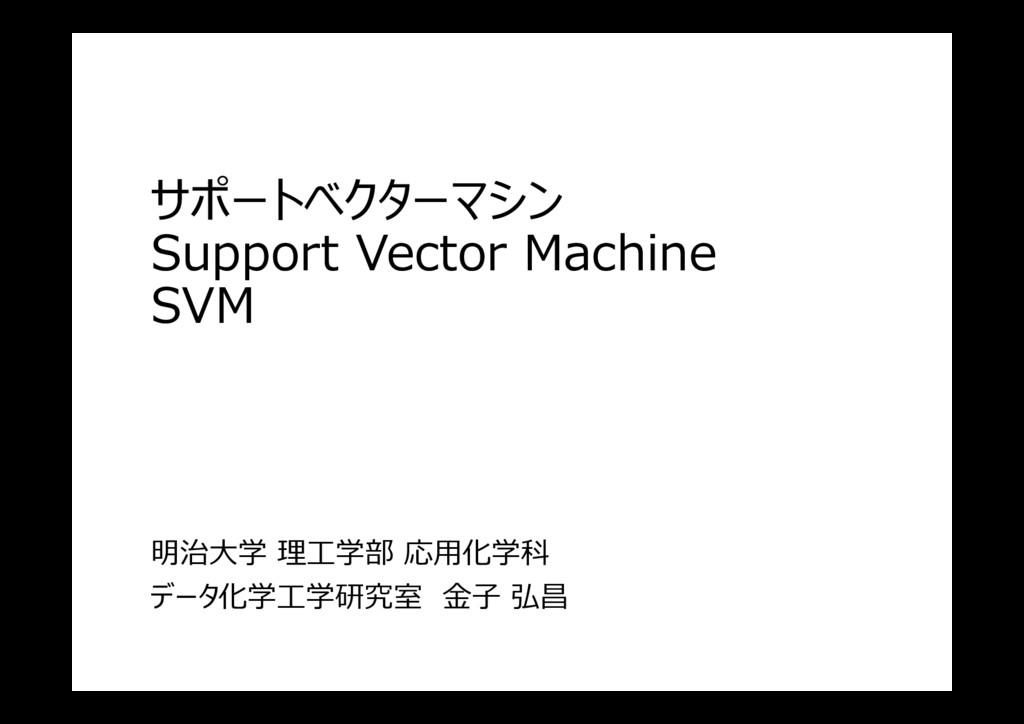 サポートベクターマシン Support Vector Machine SVM 0 明治大学 理...