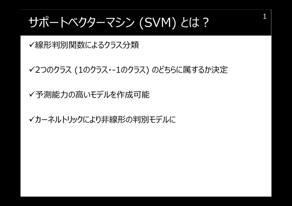 サポートベクターマシン (SVM) とは︖ 線形判別関数によるクラス分類 2つのクラス (1の...