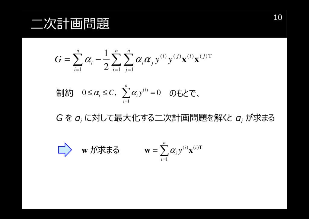 二次計画問題 10 ( ) ( ) ( ) ( )T 1 1 1 1 2 n n n i j ...