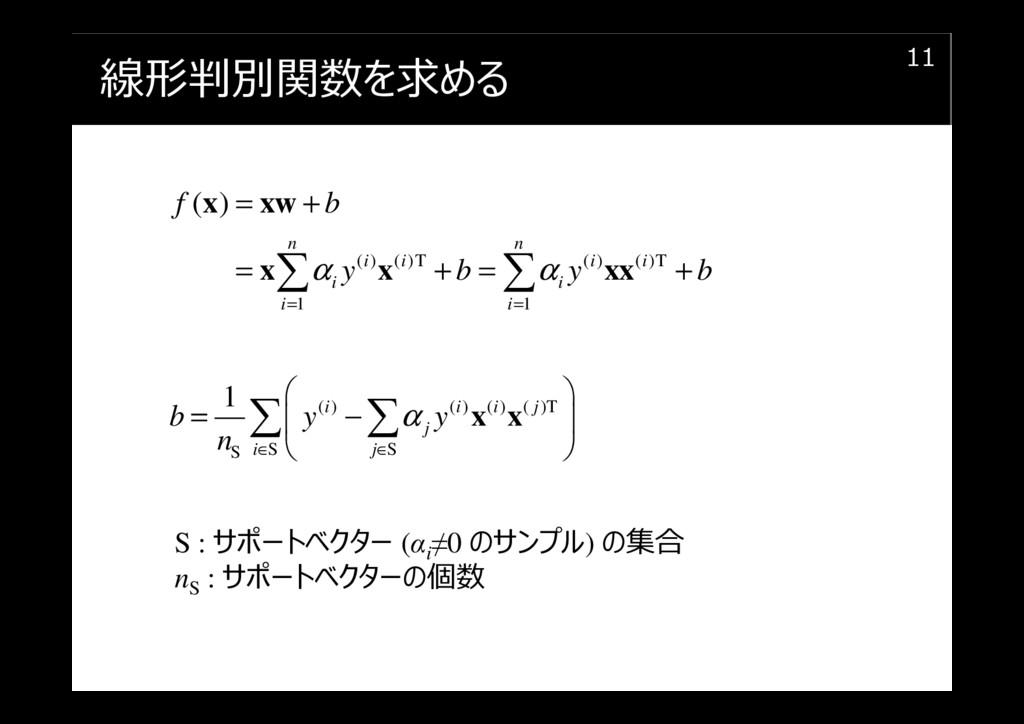 線形判別関数を求める 11 ( ) ( )T ( ) ( )T 1 1 ( ) n n i i...