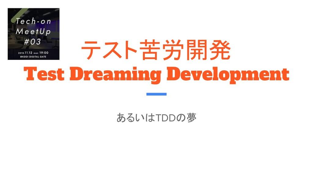 テスト苦労開発 Test Dreaming Development あるいはTDDの夢