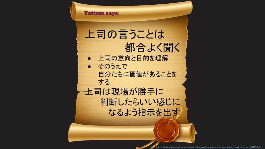 上司の言うことは 都合よく聞く ● 上司の意向と目的を理解 ● そのうえで 自分たちに価値があ...