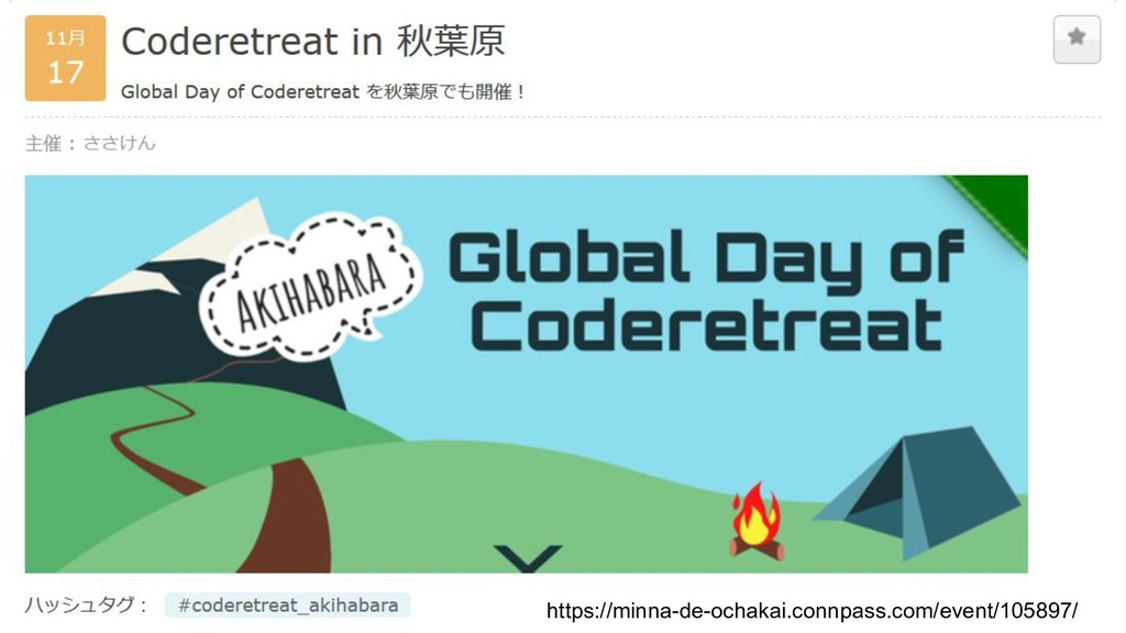 https://minna-de-ochakai.connpass.com/event/105...