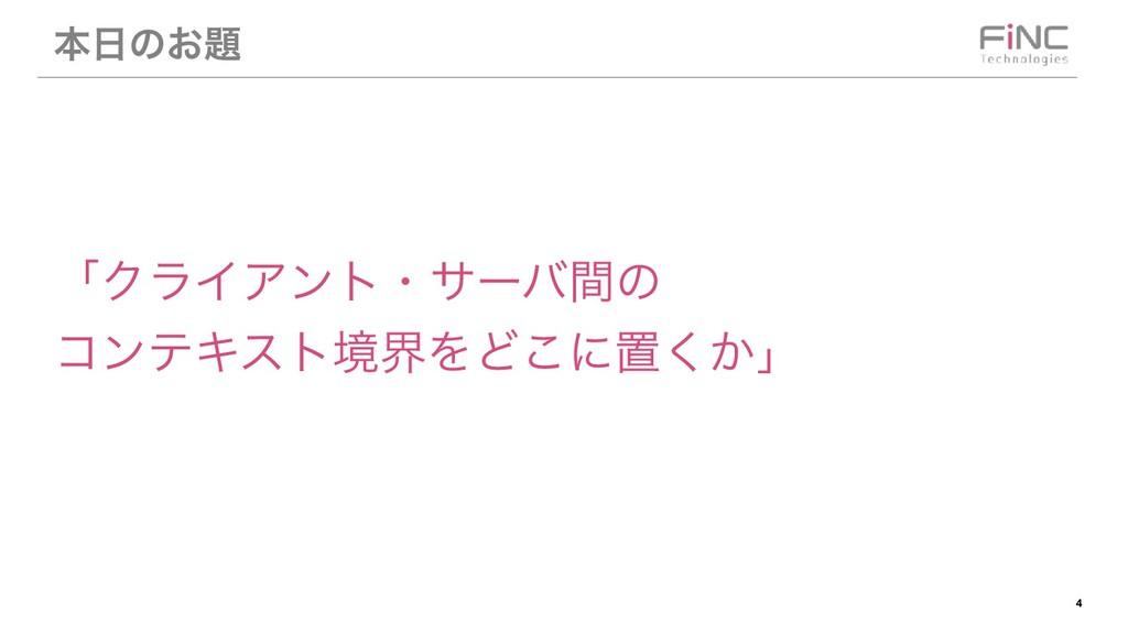 !4 ຊͷ͓ ʮΫϥΠΞϯτɾαʔόؒͷ ίϯςΩετڥքΛͲ͜ʹஔ͔͘ʯ