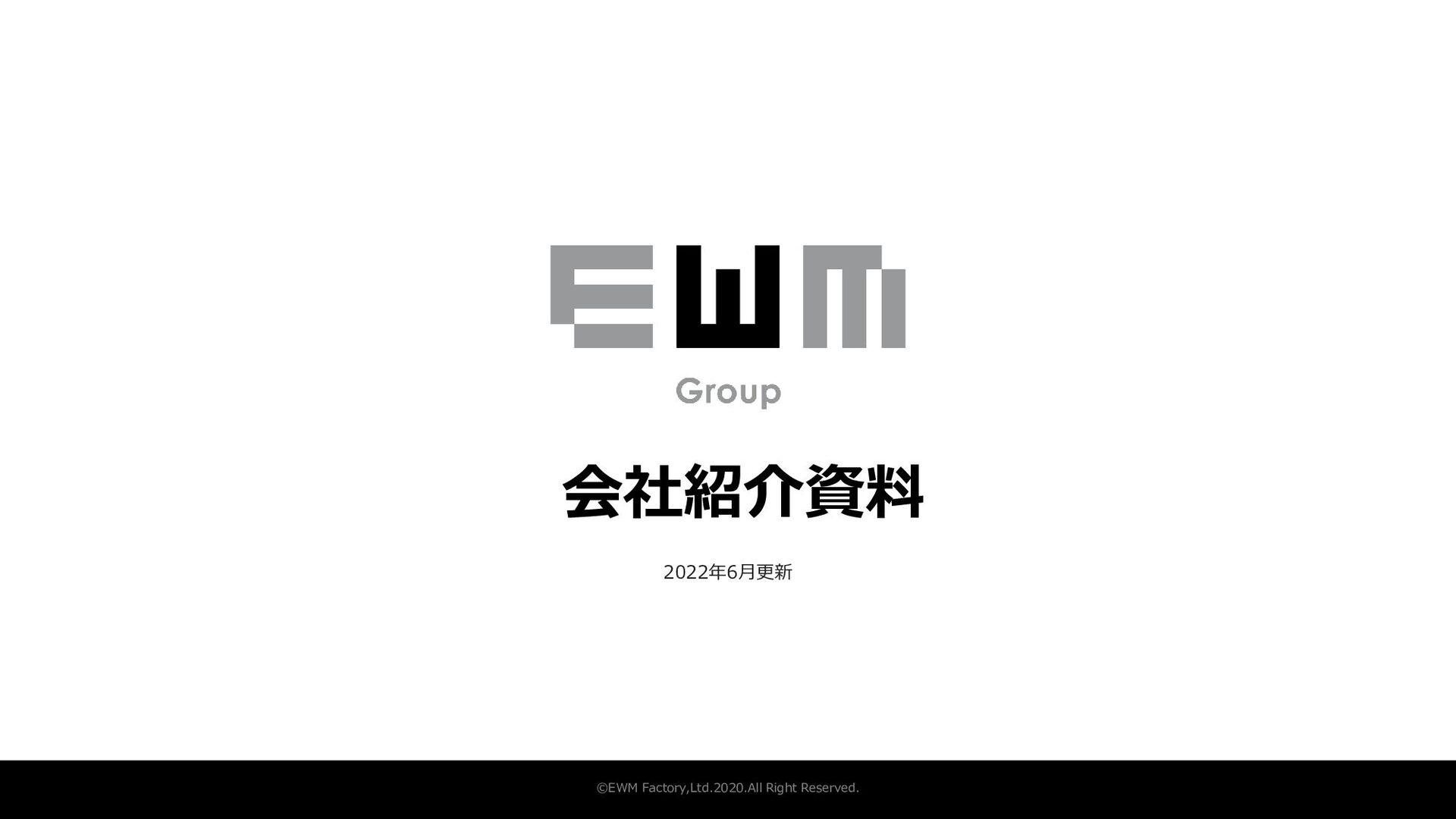 会社紹介資料 2020年8月更新 ©EWM Factory,Ltd.2020.All Righ...