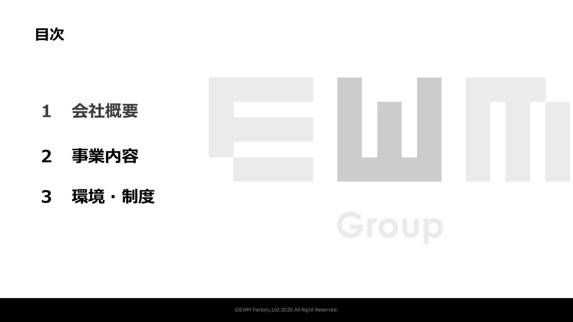 目次 ©EWM Factory,Ltd.2020.All Right Reserved. 1 ...