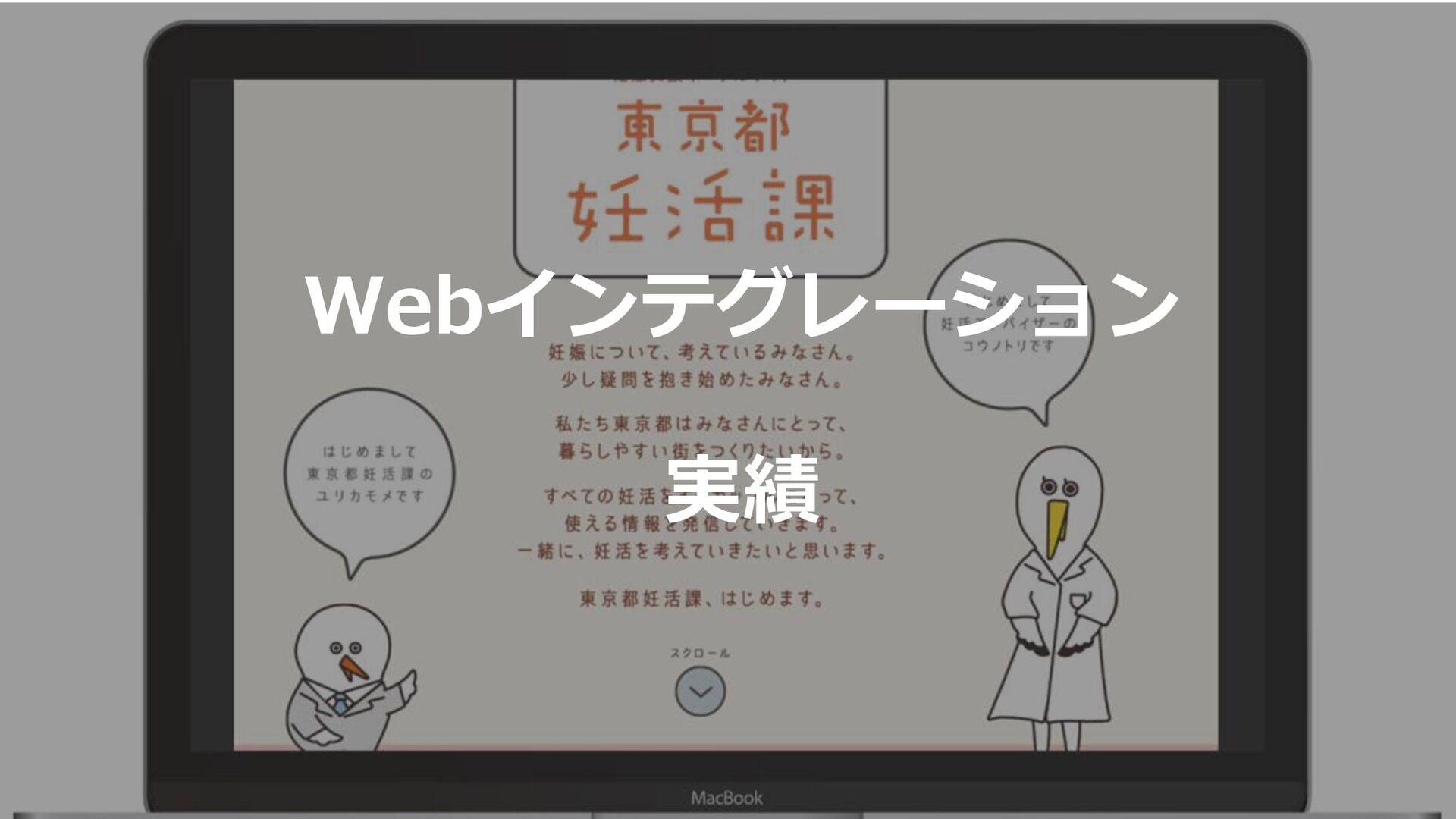 Webインテグレーション 事業部 ©EWM Factory,Ltd.2020.All Righ...