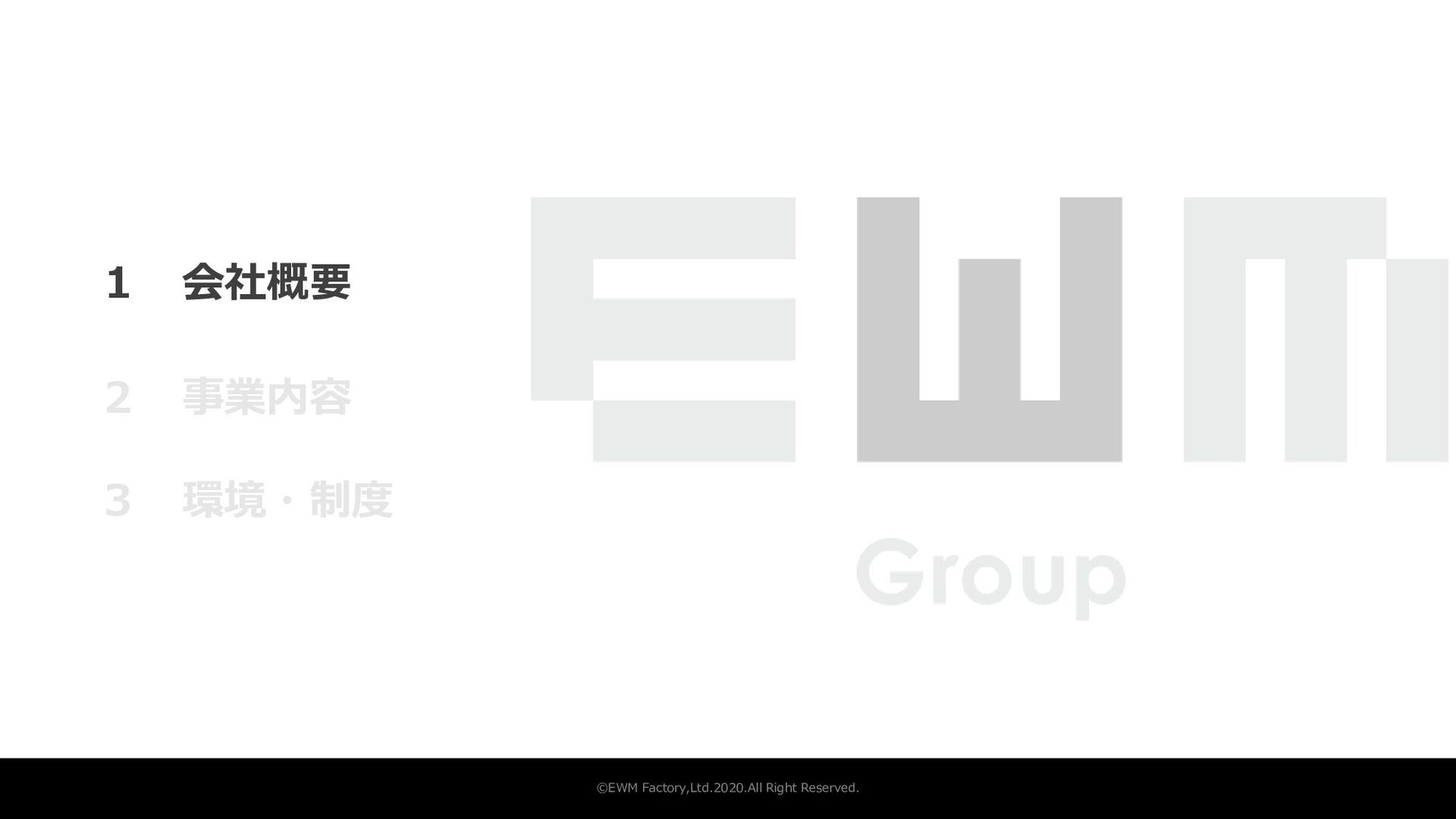 ©EWM Factory,Ltd.2020.All Right Reserved. 1 会社概...