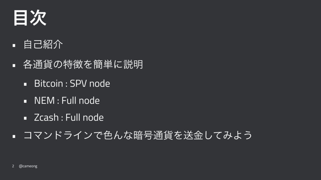  • ࣗݾհ • ֤௨՟ͷಛΛ؆୯ʹઆ໌ • Bitcoin : SPV node •...