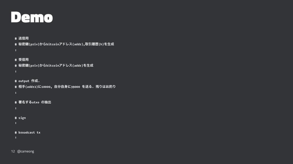 Demo # ૹ৴༻ # ൿີ伴(priv)͔ΒbitcoinΞυϨε(addr),औҾཤྺ(...