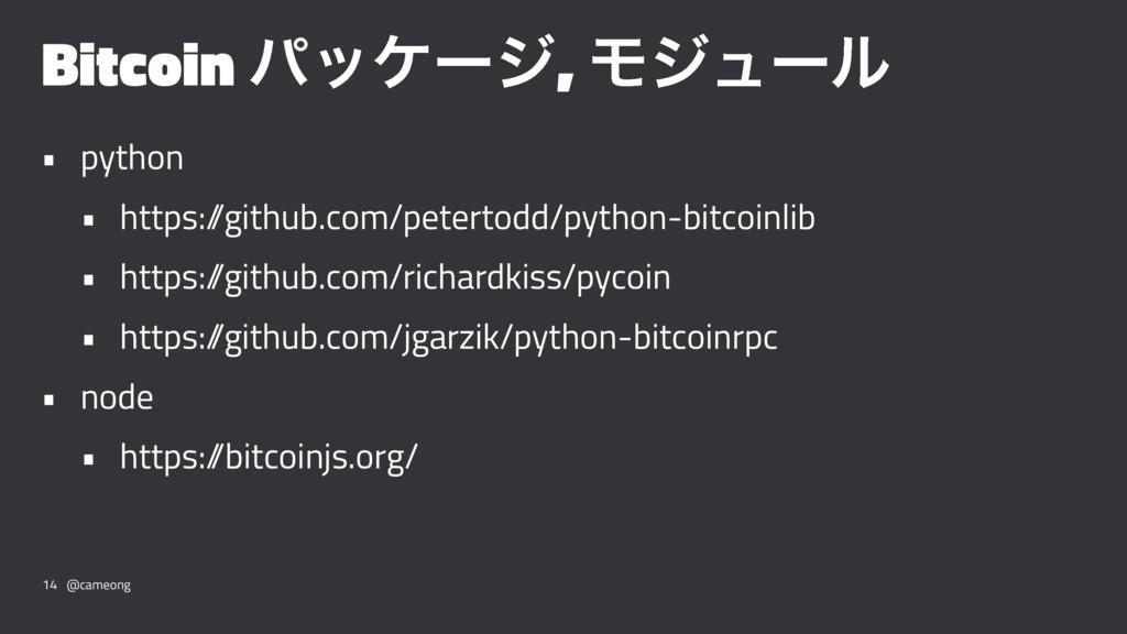 Bitcoin ύοέʔδ, Ϟδϡʔϧ • python • https:/ /github...