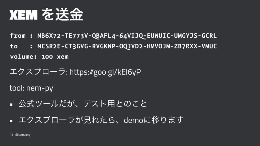 XEM Λૹۚ from : NB6X72-TE773V-QBAFL4-64VIJQ-EUWU...