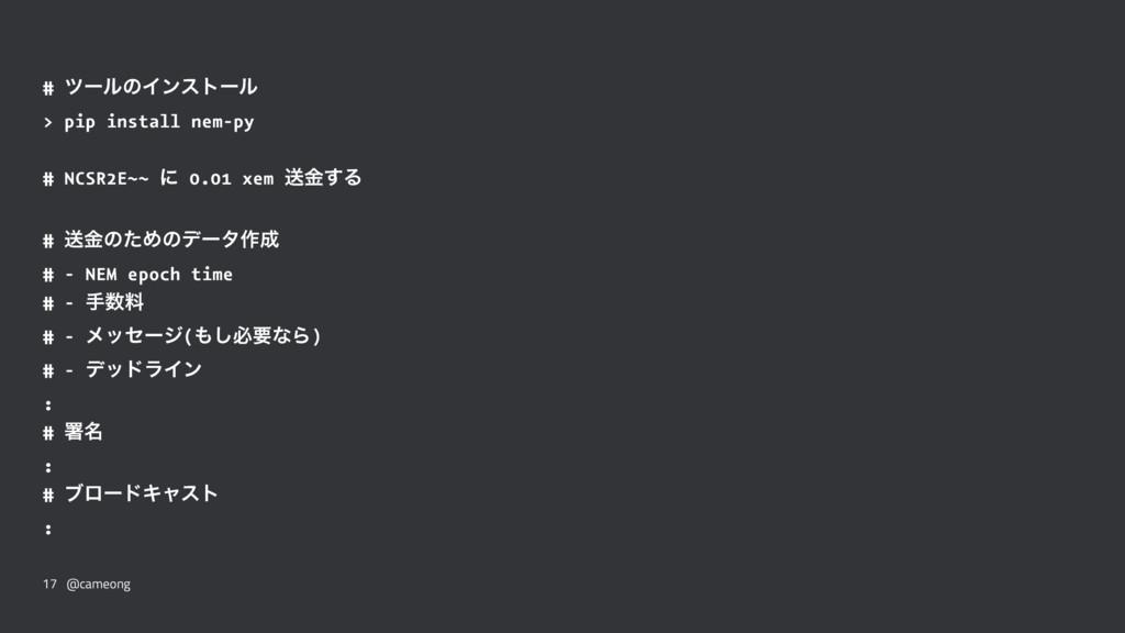 # πʔϧͷΠϯετʔϧ > pip install nem-py # NCSR2E~~ ʹ ...