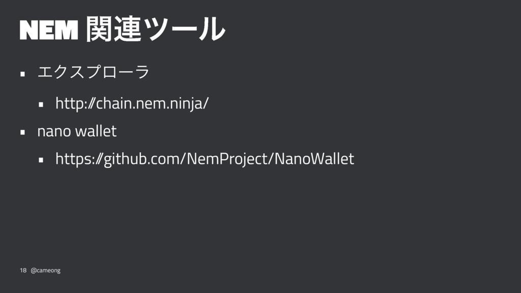 NEM ؔ࿈πʔϧ • ΤΫεϓϩʔϥ • http:/ /chain.nem.ninja/ ...